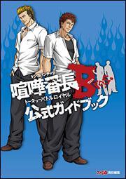 書影:喧嘩番長Bros. トーキョーバトルロイヤル 公式ガイドブック