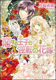 書影:恋する王子と逆転の花嫁
