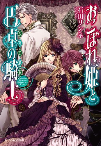 書影:おこぼれ姫と円卓の騎士 少年の選択