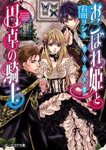 書影:おこぼれ姫と円卓の騎士 将軍の憂鬱