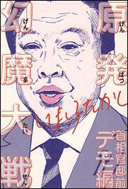 表紙:原発幻魔大戦 首相官邸前デモ編