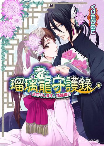 書影:瑠璃龍守護録 お守りします、花嫁様!?
