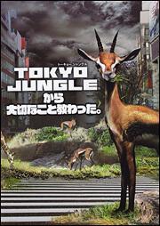 書影:TOKYO JUNGLEから大切なこと教わった。