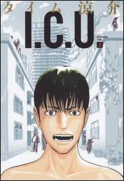 表紙:I.C.U. 3巻