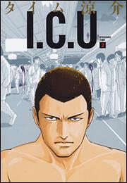 表紙:I.C.U. 2巻