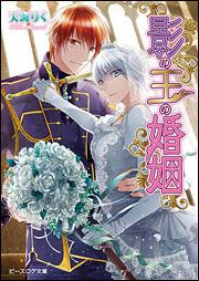 書影:影の王の婚姻