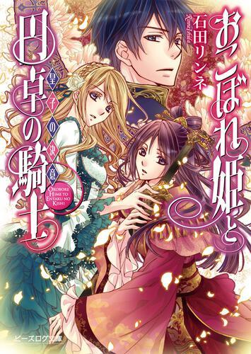 書影:おこぼれ姫と円卓の騎士 皇子の決意