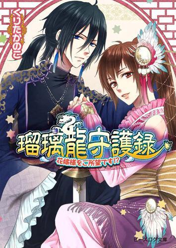 書影:瑠璃龍守護録 花嫁様をご所望です!?