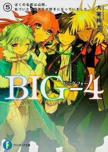書影:BIG‐4 5.ぼくの名前は山田。気づいたら四天王が好きになっていました。