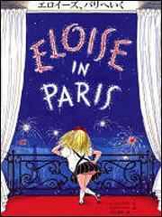 表紙:エロイーズ、パリへいく ELOISE  IN  PARIS