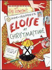 表紙:エロイーズのクリスマス