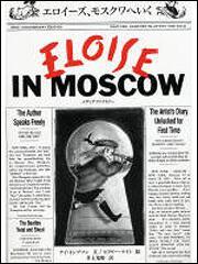 表紙:エロイーズ、モスクワへいく