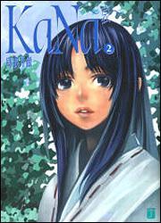 表紙:KaNa~哀~ 2