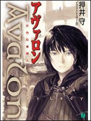 表紙:Avalon 灰色の貴婦人