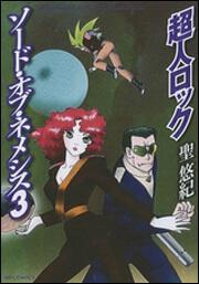 表紙:超人ロック ソード・オブ・ネメシス 3