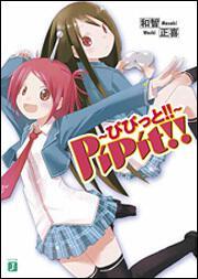表紙:PiPit!! ~ぴぴっと!!~