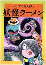 書影:水木しげるのふしぎ妖怪ばなし 1 ゲゲゲの鬼太郎と妖怪ラーメン