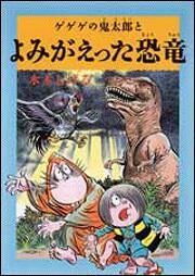 書影:水木しげるのふしぎ妖怪ばなし 2 ゲゲゲの鬼太郎とよみがえった恐竜