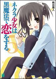 表紙:ネクラ少女は黒魔法で恋をする 5