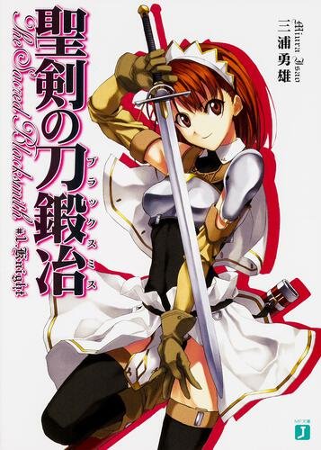 表紙:聖剣の刀鍛冶