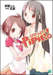 表紙:PiPit!! ~ぴぴっと!!~ 2