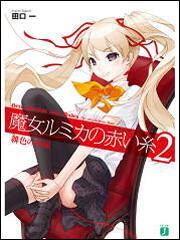 表紙:魔女ルミカの赤い糸 2 緋色の花嫁