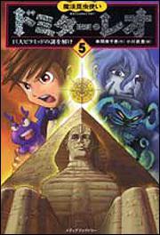 表紙:魔法昆虫使い ドミター・レオ 5 魔法昆虫使い ドミター・レオ 5 巨大ピラミッドの謎を解け
