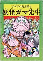 書影:水木しげるのふしぎ妖怪ばなし 4 ゲゲゲの鬼太郎と妖怪ガマ先生
