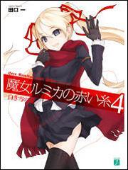表紙:魔女ルミカの赤い糸 4 白き雪の愛