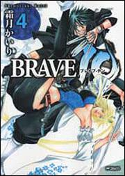 書影:BRAVE 10 4