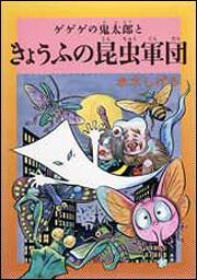 書影:水木しげるのふしぎ妖怪ばなし 5 ゲゲゲの鬼太郎ときょうふの昆虫軍団