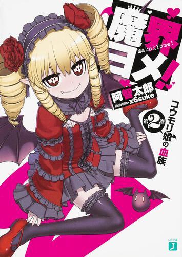 表紙:魔界ヨメ! 第2巻 コウモリ娘の血族
