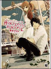 表紙:HURTLESS/HURTFUL ハートレス/ハートフル
