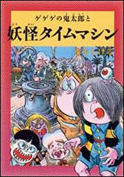 書影:水木しげるのふしぎ妖怪ばなし 6 ゲゲゲの鬼太郎と妖怪タイムマシン