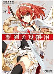 書影:聖剣の刀鍛冶 1