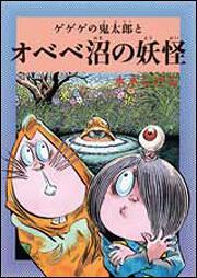 書影:水木しげるのふしぎ妖怪ばなし 7 ゲゲゲの鬼太郎とオべべ沼の妖怪