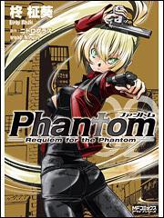 書影:Phantom~Requiem for the Phantom~ 02