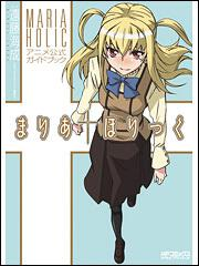 書影:まりあ†ほりっく アニメ公式ガイドブック