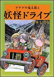書影:水木しげるのふしぎ妖怪ばなし 8  ゲゲゲの鬼太郎と妖怪ドライブ
