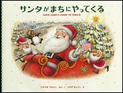 書影:サンタがまちにやってくる