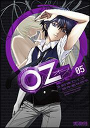 書影:OZ‐オズ‐5