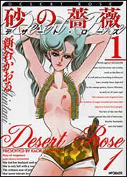 書影:砂の薔薇 1 デザート・ローズ