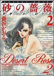 書影:砂の薔薇 2 デザート・ローズ