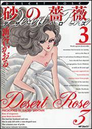書影:砂の薔薇 3 デザート・ローズ