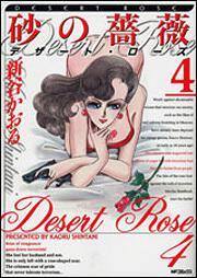 書影:砂の薔薇 4 デザート・ローズ
