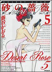 書影:砂の薔薇 5 デザート・ローズ