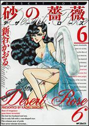 表紙:砂の薔薇 6 デザート・ローズ