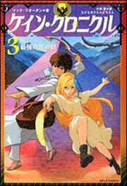 表紙:ケイン・クロニクル 3 最強の魔術師