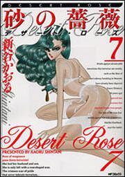 書影:砂の薔薇 7 デザート・ローズ