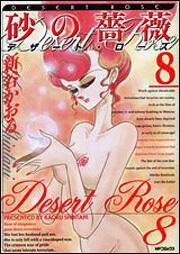 書影:砂の薔薇 8 デザート・ローズ